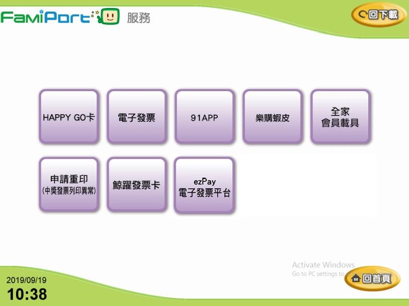 步驟2:選擇ezPay電子發票平台