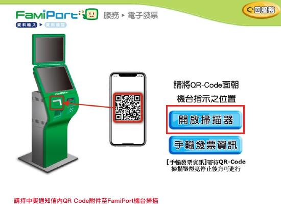 步驟5:選擇【QR Code掃描】,並按下【開啟掃描器】