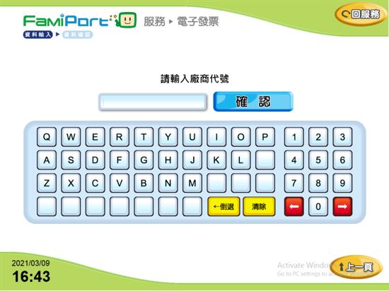 步驟7:選擇【手輸發票資訊】,並輸入廠商代號
