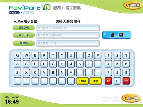 步驟8:輸入發票資訊:發票後4碼、隨機碼、手機號碼